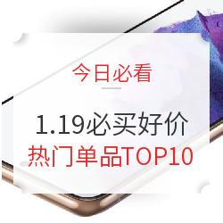 今日必看 : 三星 Galaxy S21新品发售,预订到手4999元再返500元E卡!