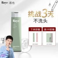 Roye凈澈控油去屑止癢洗發水清爽蓬松洗發液留香持久(236ml) 1瓶