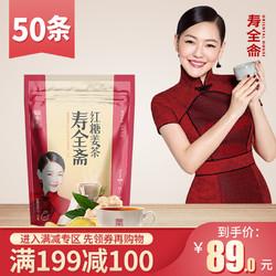199-100寿全斋 红糖姜茶姜枣姨妈茶黑糖独立小袋装 囤货50条 600g