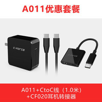 CFORCE30WPD/QC电源适配器Type-C手机任天堂switch笔记本充电器A011 A011+CtoC 1米+CF020耳机转接器