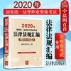 正版 2020年国家统一法律职业资格考试法律法规汇编:主观题考试专用  法律考试中心 法律出版社