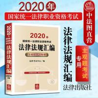 正版 2020年國家統一法律職業資格考試法律法規匯編:主觀題考試專用  法律考試中心 法律出版社