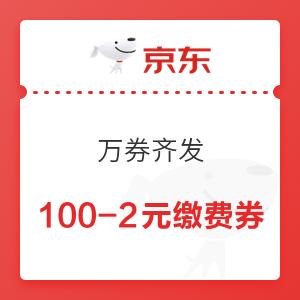移动端:京东 万券齐发 领100-2元生活缴费券