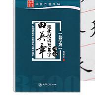《田英章现代汉语3500字楷书》