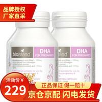 澳洲進口佰澳朗德 Bio Island 比奧島 孕婦DHA孕婦海藻油 60粒/瓶 孕婦備孕期-哺乳期 孕婦DHA海藻油60粒*2瓶