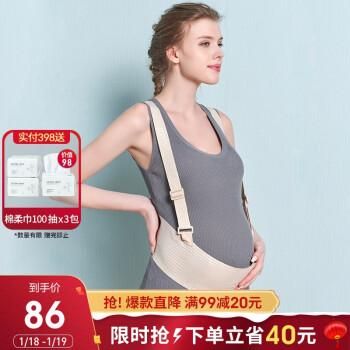 Joyourbaby 佳韵宝 产前托腹带孕期护腰收腹带挎肩带式护腰肚子垫 可调节肤色L码