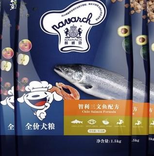 Navarch 耐威克 三文魚 全犬種通用狗糧 10.5kg