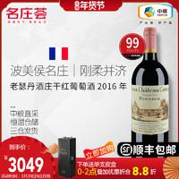 中粮名庄荟 法国红酒 波美侯名庄 老色丹酒庄干红2016 JS99
