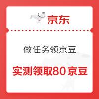 移动专享:京东 HomeFacialPro京东自营旗舰店 瓜分五百万京豆