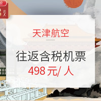 天津航空 任意门机票盲盒