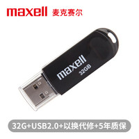麦克赛尔(Maxell)32GB U盘 USB2.0 克拉系列 车载U盘 时尚黑色 防水防摔防尘 商务系列 多用车载优盘