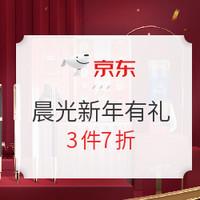 促销活动:京东商城 新年有礼 晨光文具 活动专场