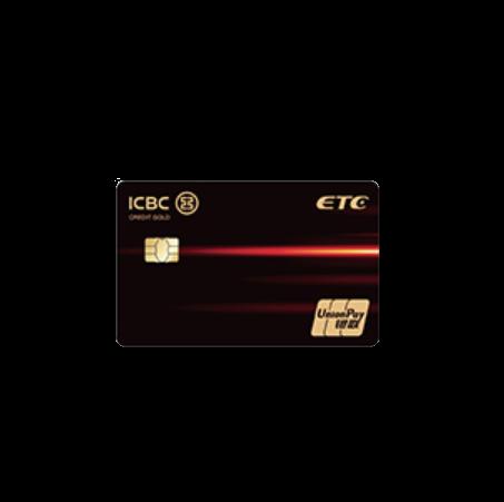 ICBC 工商银行 ETC系列 信用卡金卡