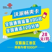 中国联通 沃派畅爽卡 28元/月 40G全国流量+120分通话 *2件