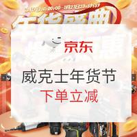 促销活动:京东 威克士自营旗舰店年货盛典专场