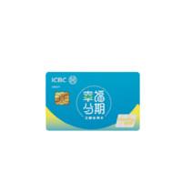 ICBC 工商银行 幸福分期系列 信用卡金卡