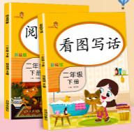 《閱讀理解+看圖寫話 二年級 下冊》(全2本)