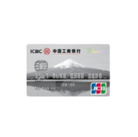 ICBC 工商银行 JCB旅行系列 信用卡白金卡