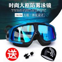 泳镜高清防雾防水大框透明近视泳帽游泳眼镜套装装备成人儿童男女