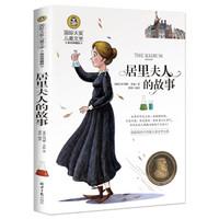居里夫人的故事 國際大獎兒童文學讀物小學生三四五六年級課外閱讀書籍青少年兒童必讀名著故事書 *7件