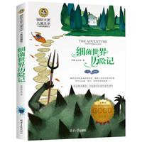 細菌世界歷險記 國際大獎兒童文學讀物小學生三四五六年級課外閱讀書籍青少年兒童必讀名著故事書 *7件