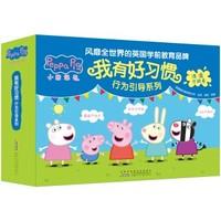 《小豬佩奇我又好習慣:行為引導系列》(套裝10冊)
