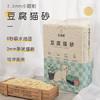 牛油果 猫砂无尘天然豆腐猫砂吸水结团 除异味宠物猫  土猫砂 原味2.0猫砂6L(2.5kg)