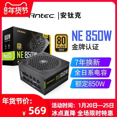 Antec 安钛克 金牌NE850 全模组宽幅额定850W 电脑主机静音电源