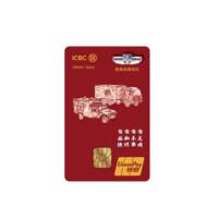 ICBC 工商银行 军魂系列 信用卡金卡 联勤保障部队版