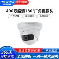 海康威視攝像頭400萬超清廣角遠程半球型監控攝像機POE網線供電智能移動偵測 400萬電源版DS-2CD3345DP1-I