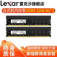 雷克沙(Lexar) DDR4台式机电脑内存条8g 16g 3200超频4000频率 DDR4 3200 8G*2  适用于微星华硕技嘉华擎七彩虹等品牌主板