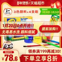 绘儿乐颜料手指画儿童无毒可水洗套装3色幼儿园绘画2岁以上小礼品