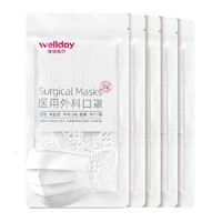 WELLDAY 维德 一次性医用外科口罩 50片 白色