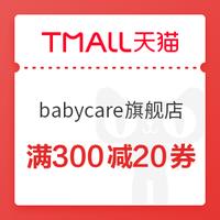 天猫精选 babycare旗舰店