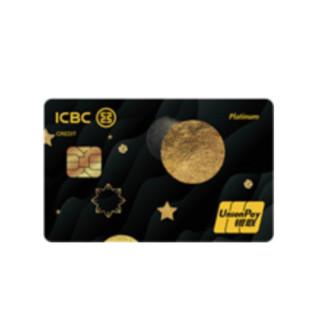 ICBC 工商银行 留学系列 信用卡白金卡
