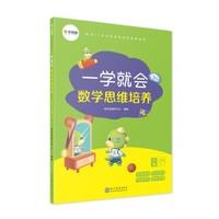 《學而思 一學就會 數學思維培養 二年級下冊》