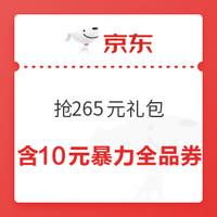 22日0点、移动端:京东 领券中心 抢265元礼包内含10元暴力全品券