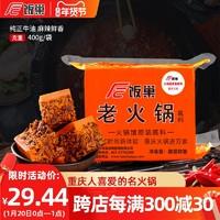 饭巢重庆正宗火锅底料400g麻辣香锅家用四川牛油麻辣烫商用调料