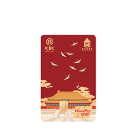 ICBC 工商银行 故宫联名系列 信用卡金卡 紫禁城建成600年纪念版