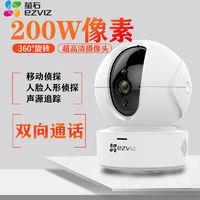 螢石C6C無極巡航版高清無線智能監控攝像頭 手機監控器