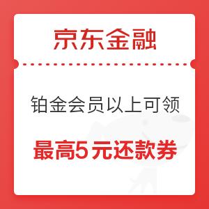 移动端 : 京东金融 1088-2元、2088-5元小金库还信用卡券