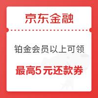 京东金融 1088-2元、2088-5元小金库还信用卡券