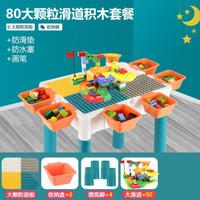 imybao/麦宝创玩 儿童积木桌子 80大颗粒(4增高+6收纳盒)
