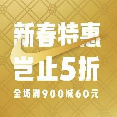 """必看活动:5折完还能再折上折?新年迎来NIKE""""最强福利""""!"""