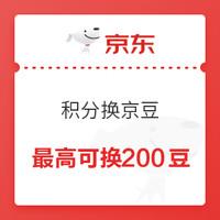 20日10点、移动专享:京东 百草味 会员周边 积分换京豆