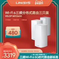 領勢LINKSYS MX12600 WIFI6 MESH路由 三頻分布式 別墅大戶型路由