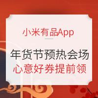 20日0点、移动专享:小米有品App 年货节 预热会场 抢先加购