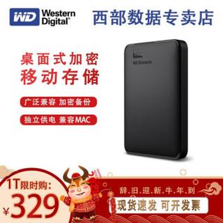 西部数据(WD)移动硬盘 Elements元素 500g/1t/2t/3t/4t/5t 2.5英寸 1TB(WDBUZG0010BBK)