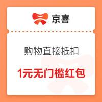 京喜 1元无门槛红包 购物直接抵扣