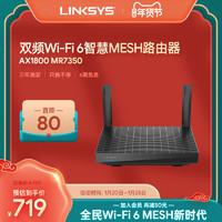 領勢LINKSYS MR7350 WIFI6 MESH路由器 分布式wifi千兆路由